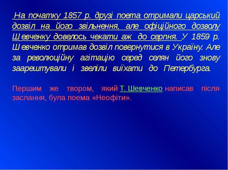 На початку 1857 р. друзі поета отримали царський дозвіл на його звільнення, ...