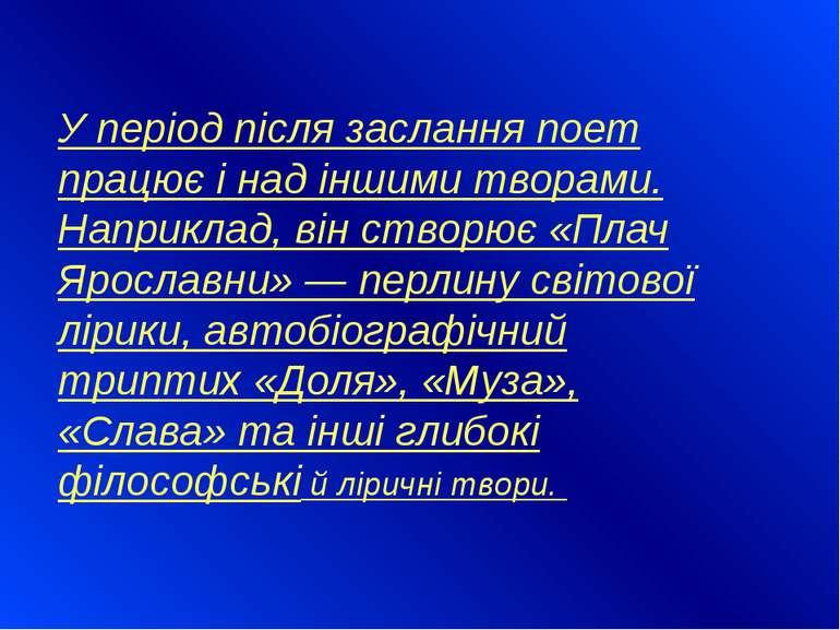 У період після заслання поет працює і над іншими творами. Наприклад, він ство...