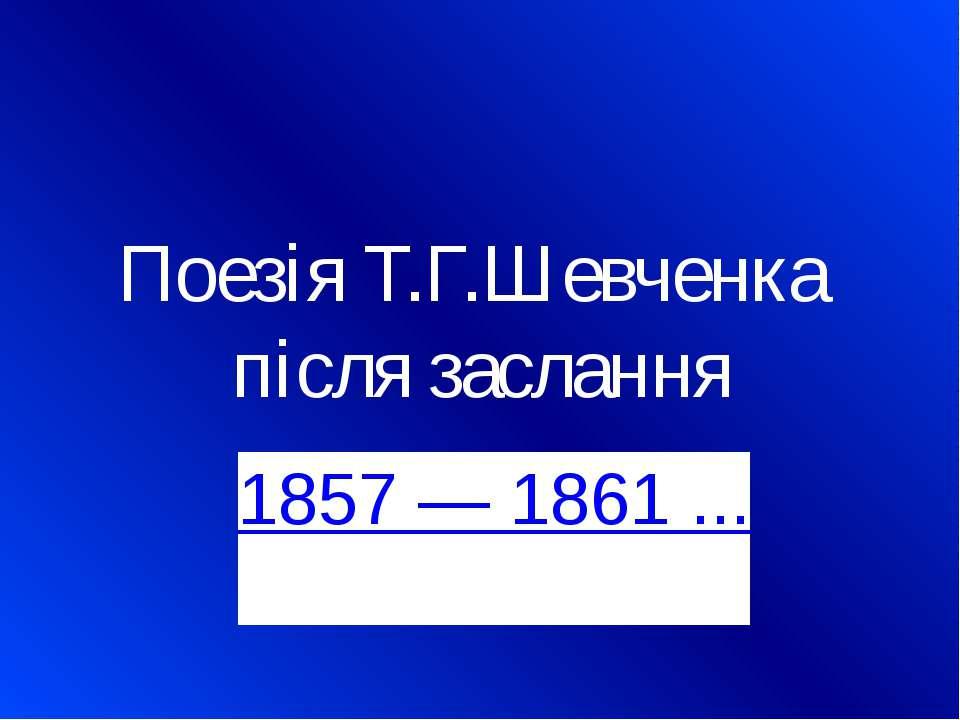 Поезія Т.Г.Шевченка після заслання 1857 — 1861 ...