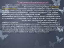 Післяпологовий пельвіоперитоніт Це обмежене запалення очеревини малого таза в...