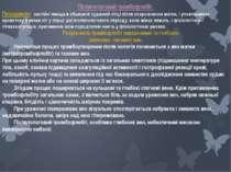 Післяпологовий тромбофлебіт. Передумови: застійні явища в обширній судинній с...