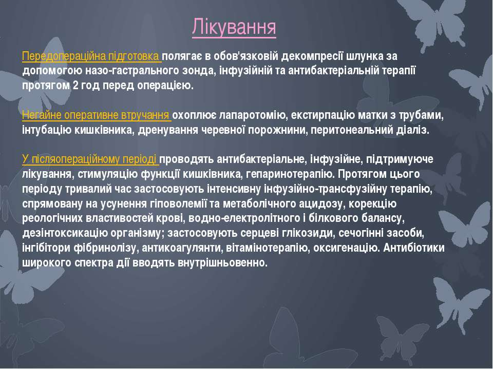 Лікування Передопераційна підготовка полягає в обов'язковій декомпресії шлунк...