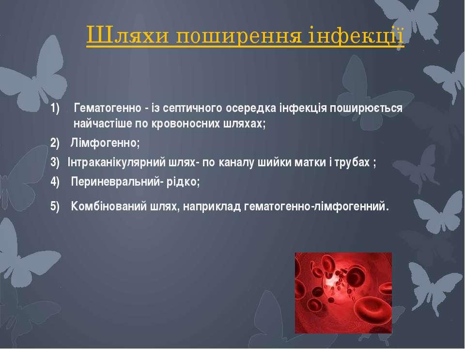 Шляхи поширення інфекції Гематогенно - із септичного осередка інфекція поширю...