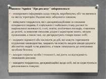 """Законом України """"Про рекламу"""" забороняється: -поширювати інформацію щодо тов..."""