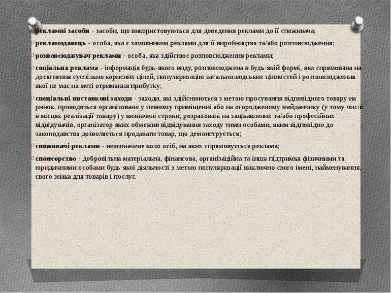 рекламні засоби - засоби, що використовуються для доведення реклами до її спо...