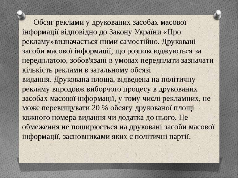 Обсяг реклами у друкованих засобах масової інформації відповідно до Закону Ук...