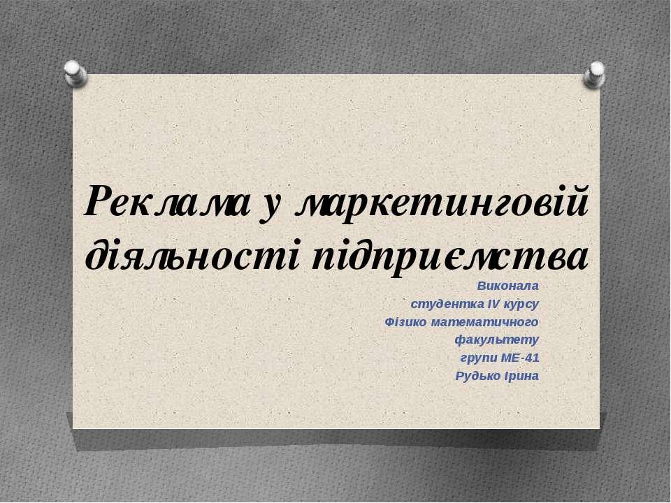Реклама у маркетинговій діяльності підприємства Виконала студентка IV курсу Ф...