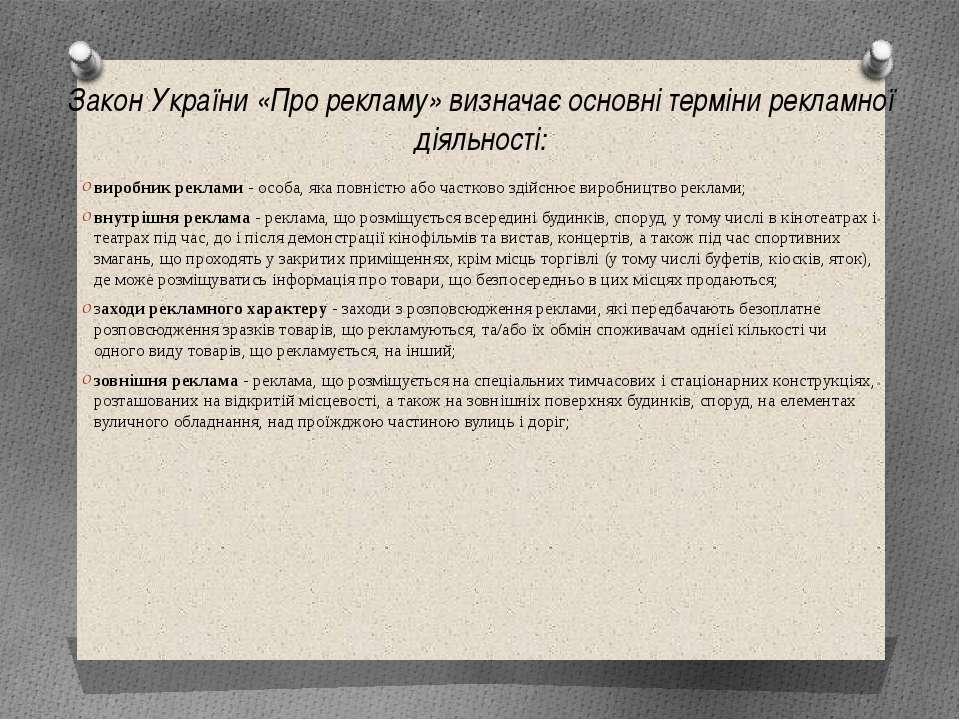 Закон України «Про рекламу» визначає основні терміни рекламної діяльності: ви...