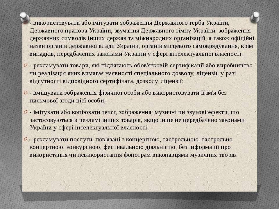 -використовувати або імітувати зображення Державного герба України, Державно...