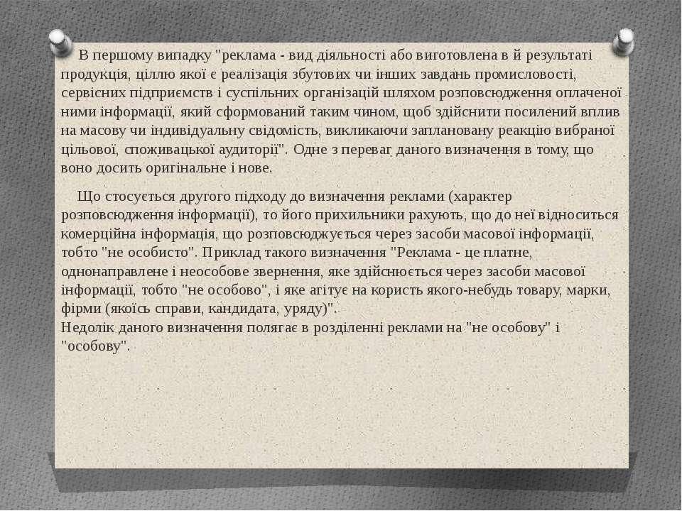 """В першому випадку """"реклама - вид діяльності або виготовлена в й результаті пр..."""
