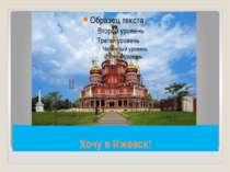 Хочу в Ижевск!
