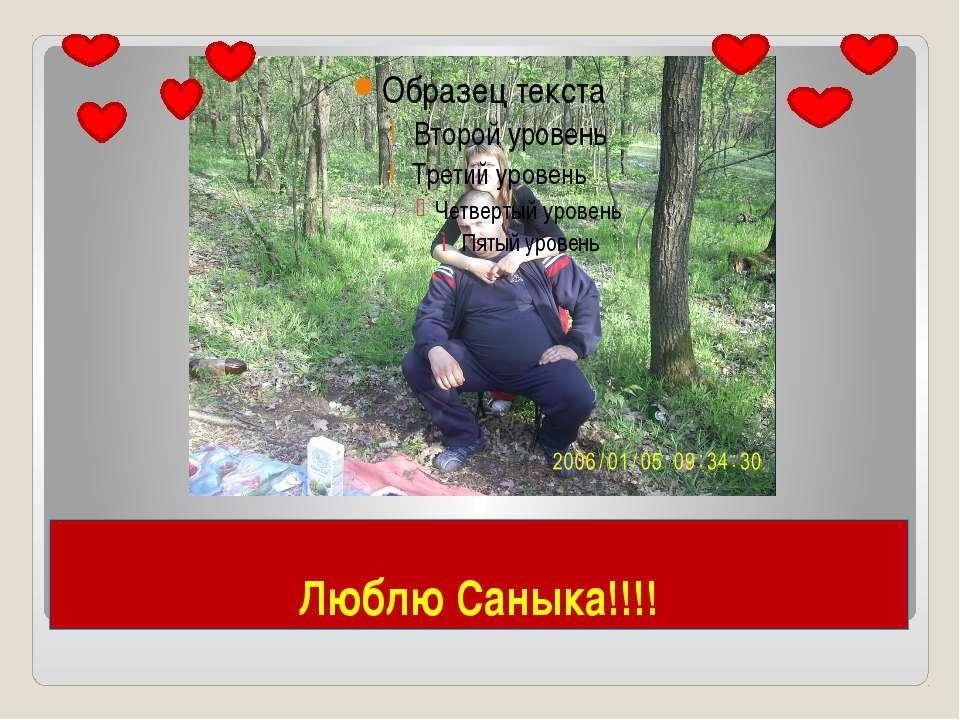 Люблю Саныка!!!!