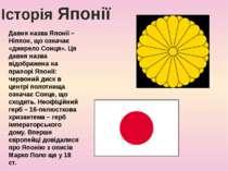 Історія Японії Давня назва Японії – Ніппон, що означає «джерело Сонця». Ця да...