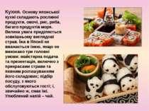 Кухня. Основу японської кухні складають рослинні продукти, овочі, рис, риба, ...
