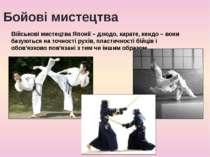 Бойові мистецтва Військові мистецтва Японії – дзюдо, карате, кендо – вони баз...