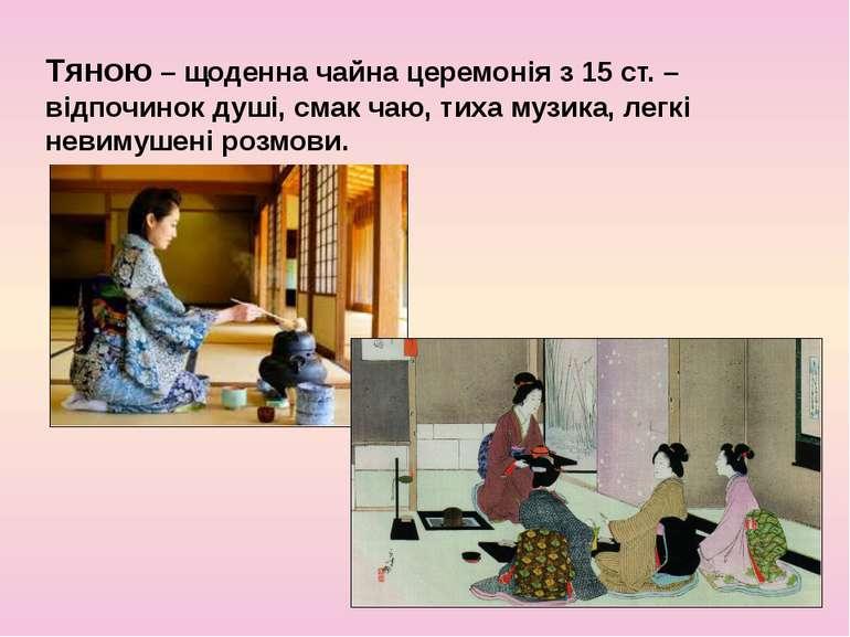 Тяною – щоденна чайна церемонія з 15 ст. – відпочинок душі, смак чаю, тиха му...