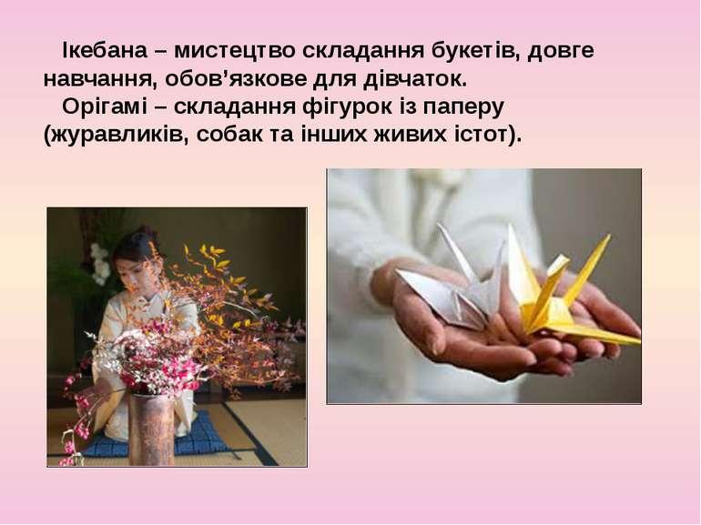 Ікебана – мистецтво складання букетів, довге навчання, обов'язкове для дівчат...
