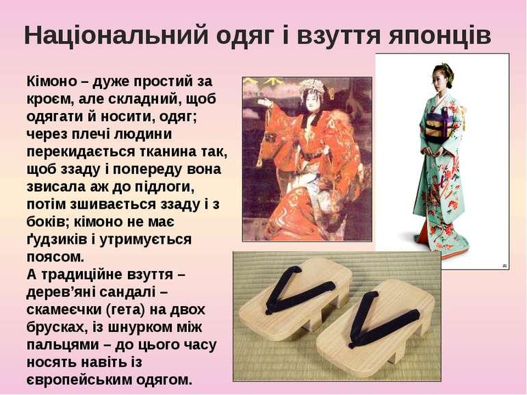 Національний одяг і взуття японців Кімоно – дуже простий за кроєм, але складн...