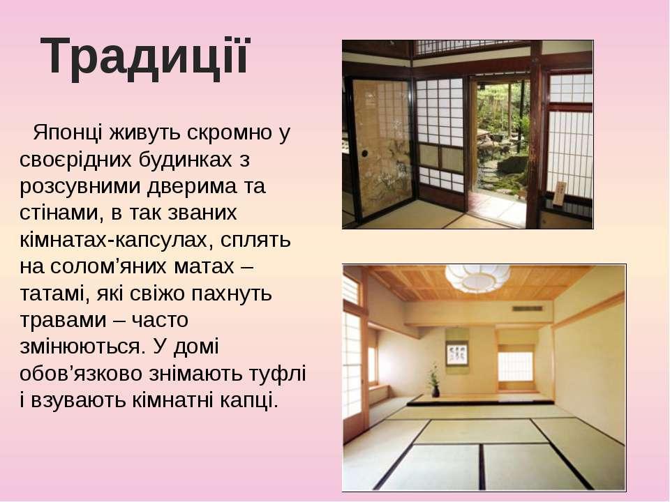 Традиції Японці живуть скромно у своєрідних будинках з розсувними дверима та ...