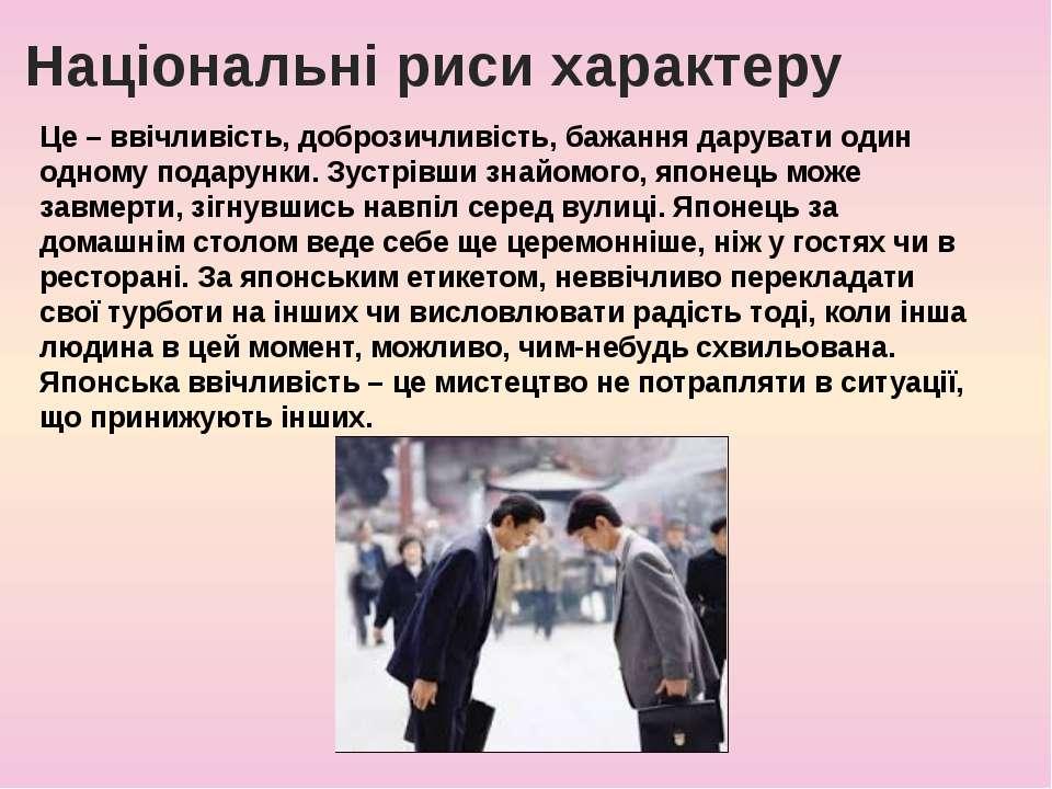 Національні риси характеру Це – ввічливість, доброзичливість, бажання даруват...