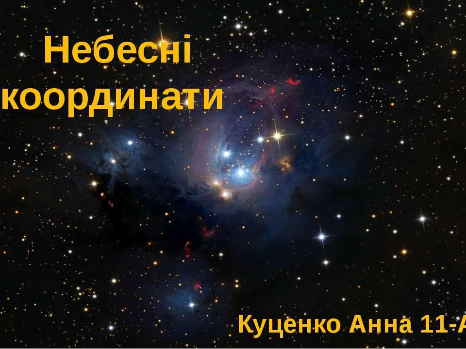 Небесні координати Куценко Анна 11-А клас