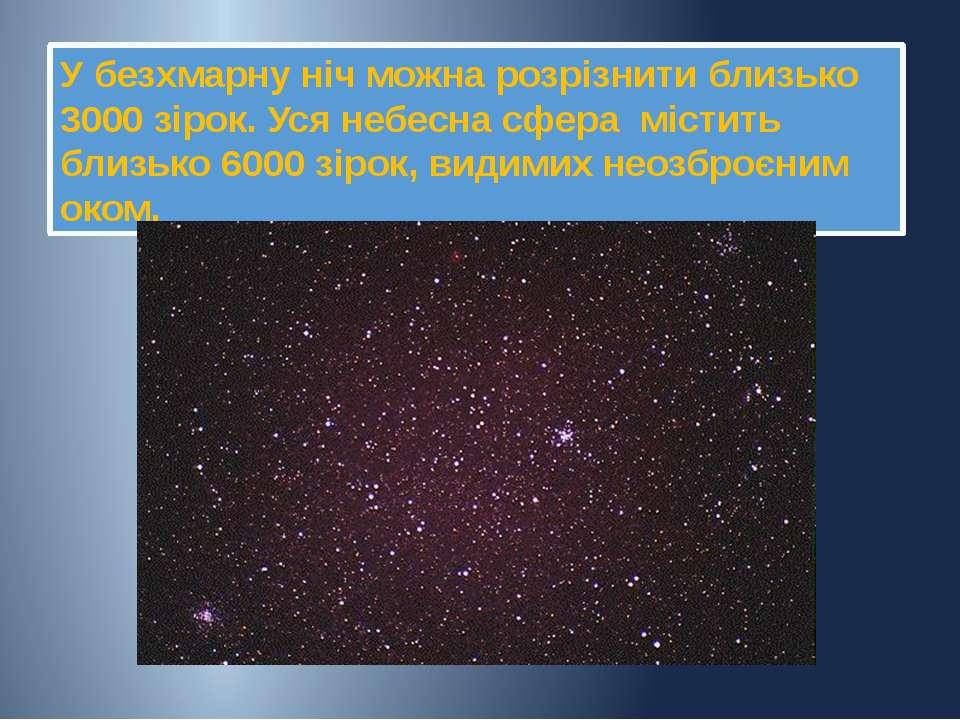 У безхмарну ніч можна розрізнити близько 3000 зірок. Уся небесна сфера містит...