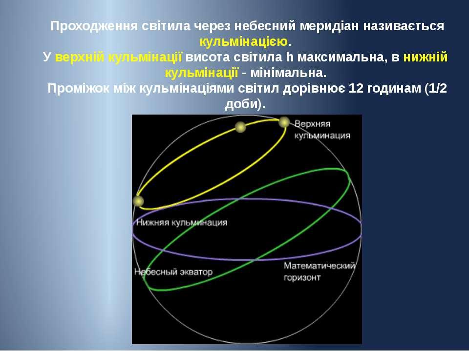 Проходження світила через небесний меридіан називається кульмінацією. У верхн...