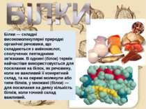Білки — складні високомолекулярні природні органічні речовини, що складаються...
