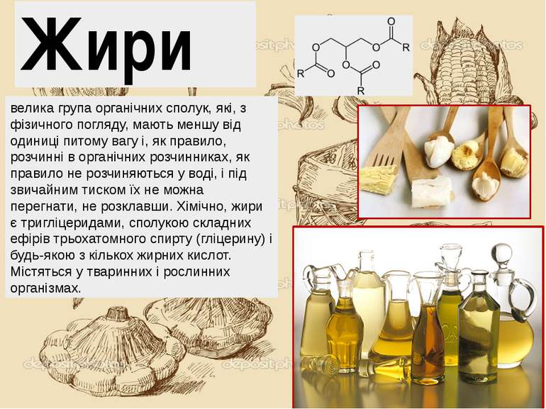 Жири велика група органічних сполук, які, з фізичного погляду, мають меншу ві...