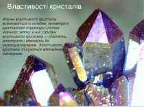 Властивості кристалів Фізичні властивості кристалів визначаються їх складом, ...