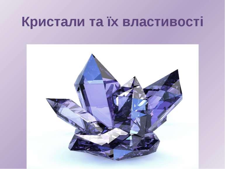 Кристали та їх властивості