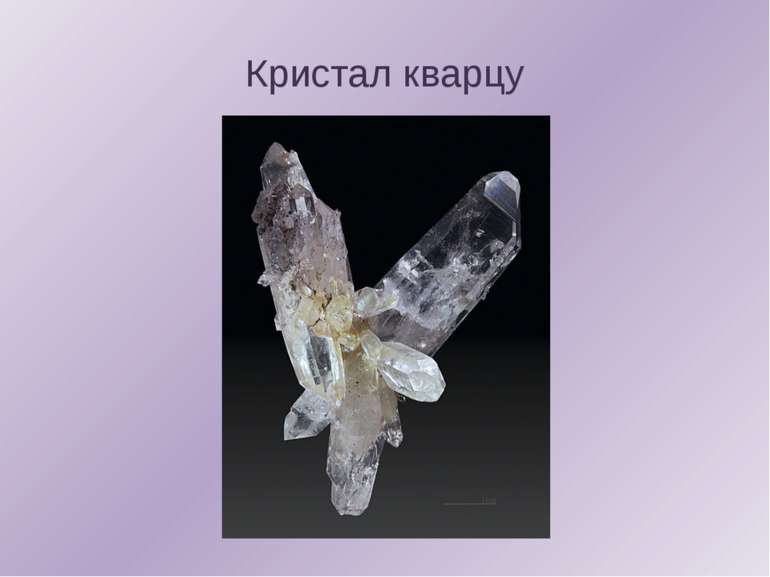 Кристал кварцу