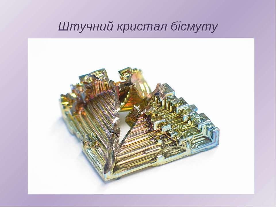 Штучний кристал бісмуту