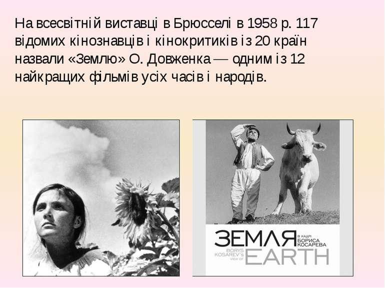 На всесвітній виставці в Брюсселі в 1958 р. 117 відомих кінознавців і кінокри...
