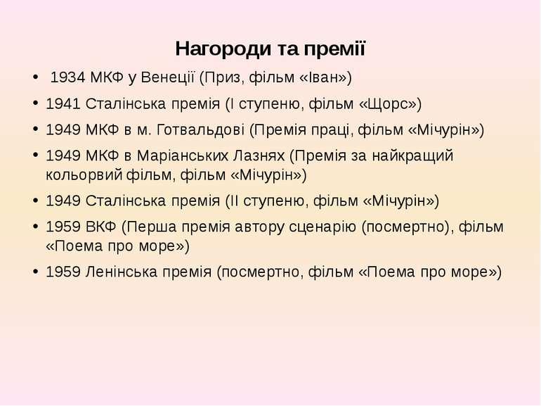 Нагороди та премії 1934 МКФ у Венеції (Приз, фільм «Іван») 1941 Сталінська пр...