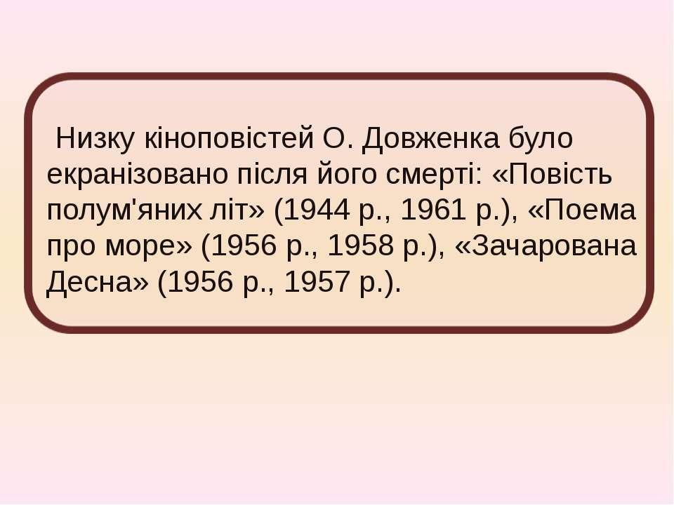 Низку кіноповістей О. Довженка було екранізовано після його смерті: «Повість ...