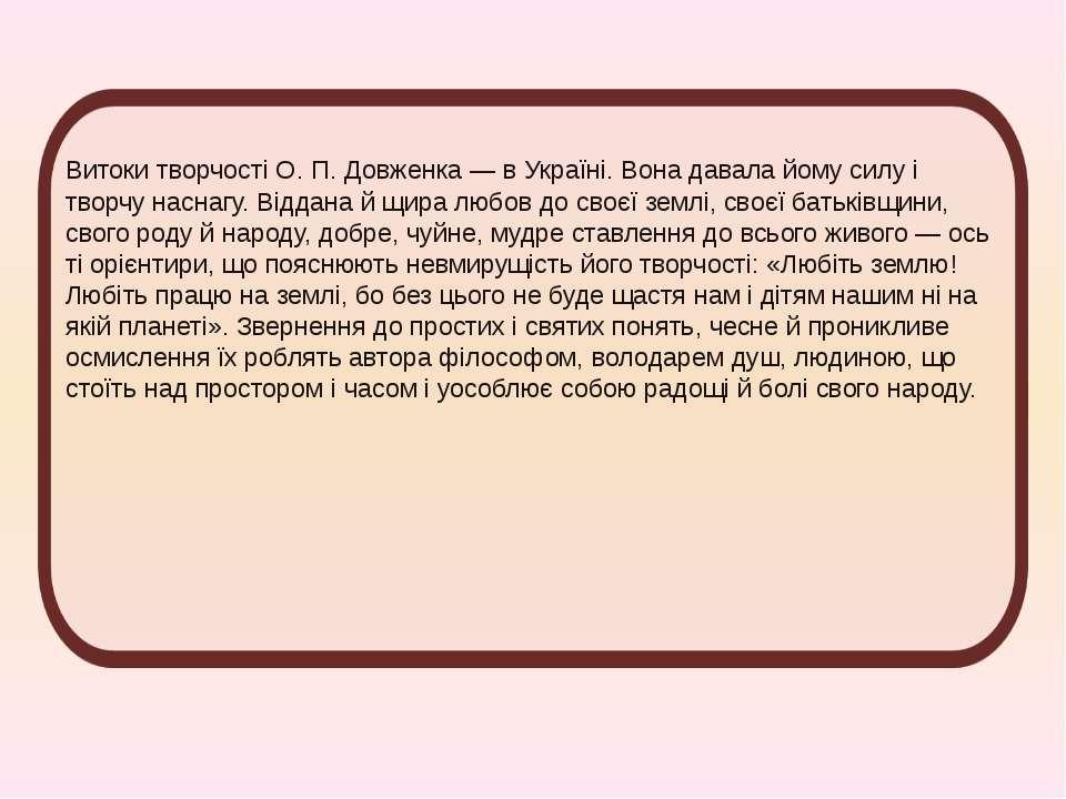 Витоки творчості О. П. Довженка — в Україні. Вона давала йому силу і творчу н...