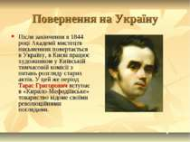 Повернення на Україну Після закінчення в 1844 році Академії мистецтв письменн...