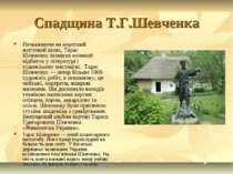Спадщина Т.Г.Шевченка Незважаючи на короткий життєвий шлях,Тарас Шевченкоза...