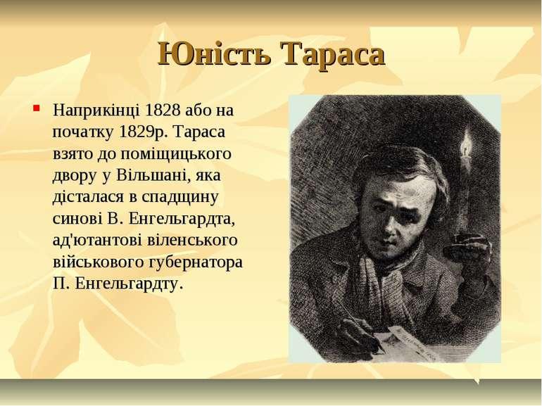 Юність Тараса Наприкінці 1828 або на початку 1829р. Тараса взято до поміщицьк...