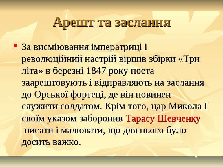 Арешт та заслання За висміювання імператриці і революційний настрій віршів зб...