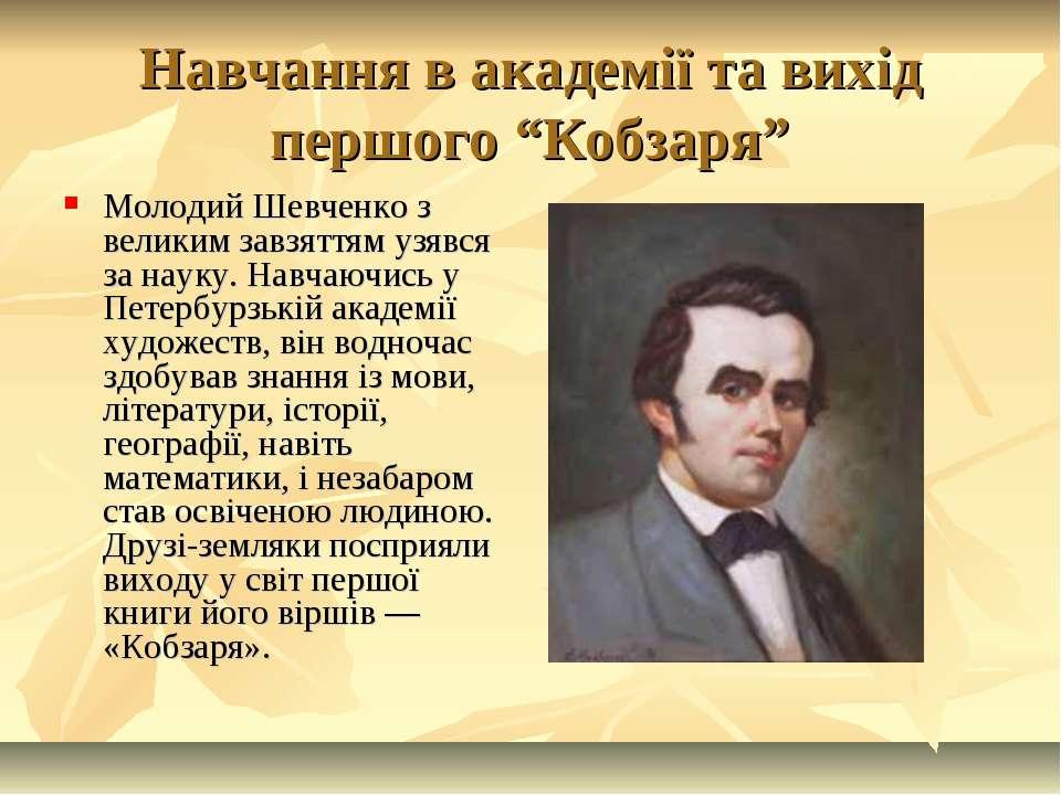 """Навчання в академії та вихід першого """"Кобзаря"""" Молодий Шевченко з великим зав..."""