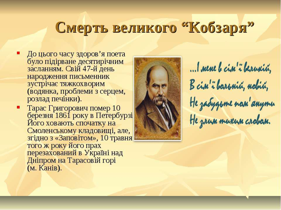 """Смерть великого """"Кобзаря"""" До цього часу здоров'я поета було підірване десятир..."""