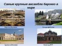 Самые крупные ансамбли барокко в мире Версаль,Франция Петергоф,Россия Аранхуэ...