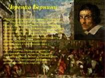 Лоренцо Бернини Итальянский архитектор и скульптор. Учился у отца – скульптор...