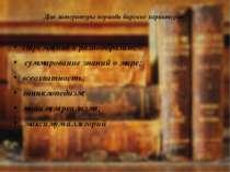 Для литературы периода барокко характерно: стремление к разнообразию; суммиро...