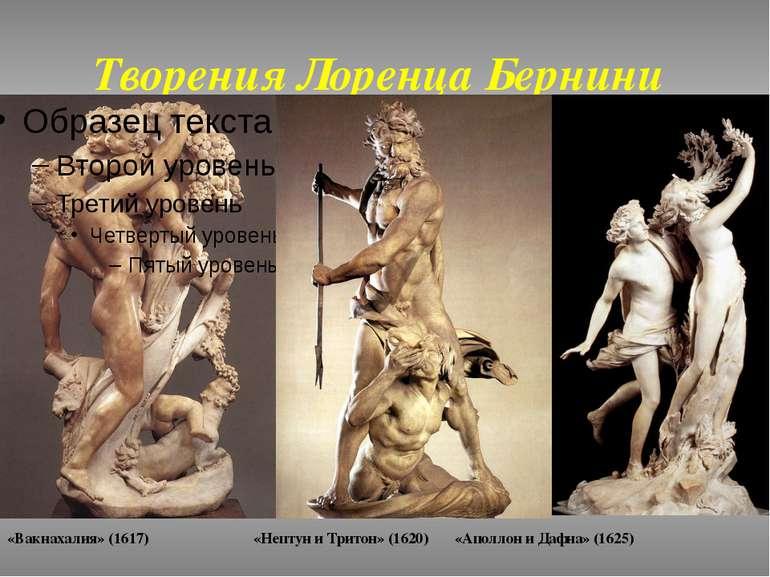 Творения Лоренца Бернини «Вакнахалия» (1617) «Нептун и Тритон» (1620) «Аполло...