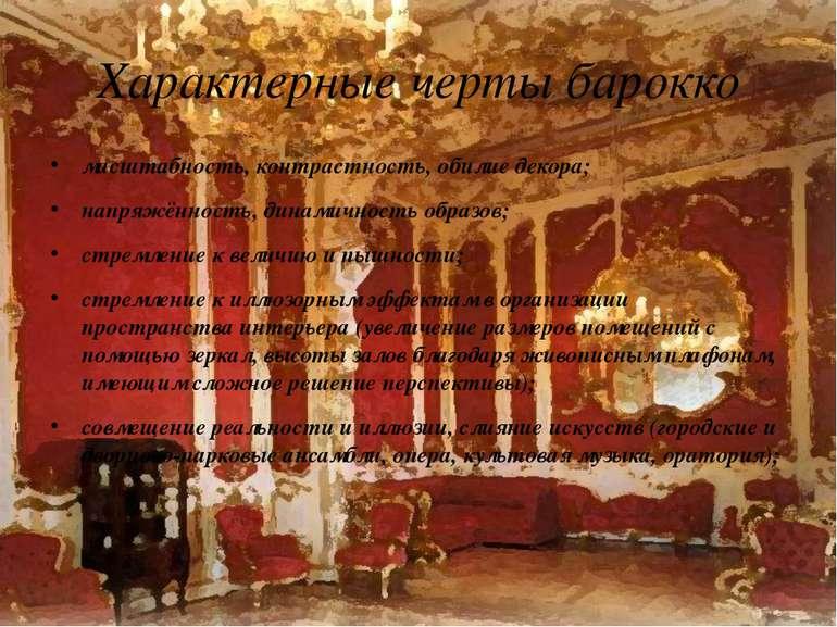 Характерные черты барокко масштабность, контрастность, обилие декора; напряжё...