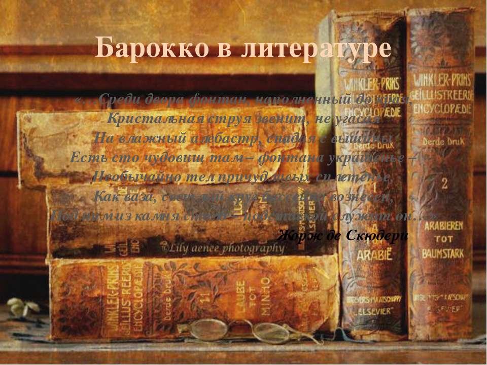 Барокко в литературе «…Среди двора фонтан, наполненный до края, Кристальная с...