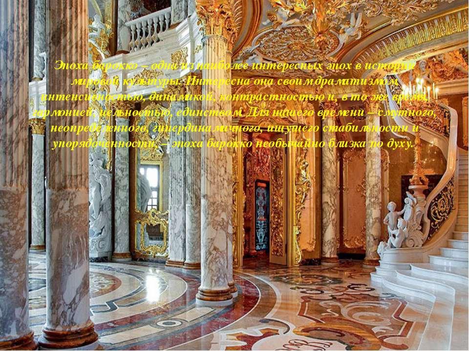 Эпоха барокко – одна из наиболее интересных эпох в истории мировой культуры. ...